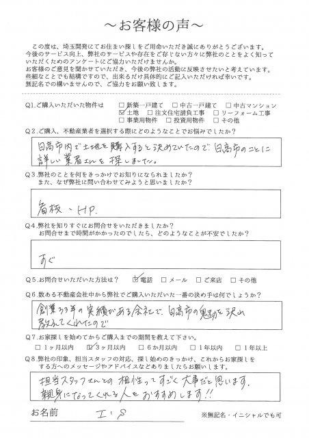 I・S様(売買)の画像