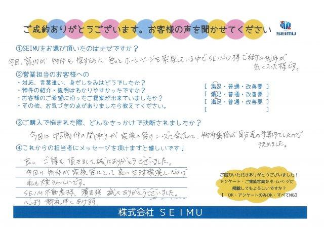 枚方市/一戸建て購入/M様/担当:濱田の画像