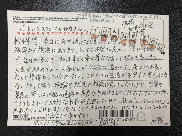 A.K.様 (ビートルズスクエア横浜)の画像