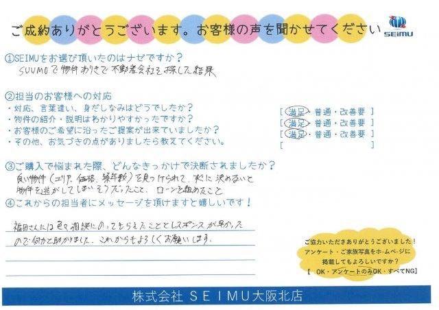高槻市/一戸建て購入/Y様/担当:福田の画像