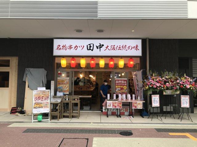 串カツ田中 草津店の画像