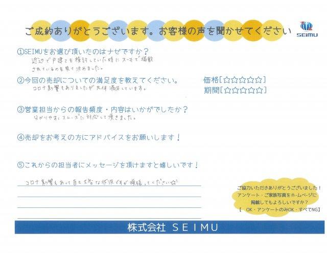 大阪市城東区/マンション売却/S様/担当:坂東の画像