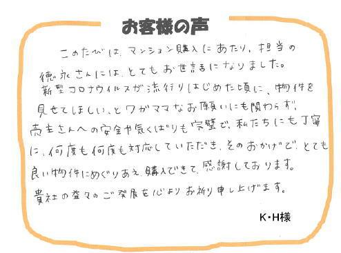 K・H様(購入)の画像