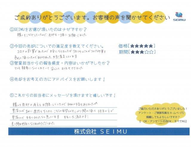 大阪市城東区/マンション売却・一戸建てご購入/H様/担当:里深の画像
