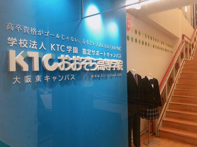 KTCおおぞら高等学院大阪東キャンパス様の画像