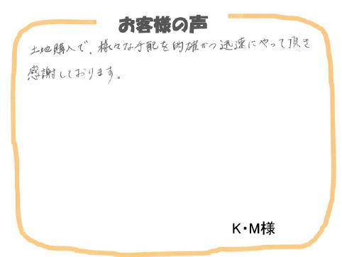 K・M様(購入)の画像