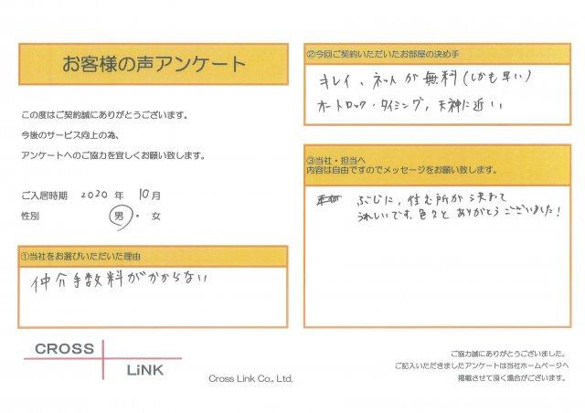 F様(2020年10月ご入居)の画像