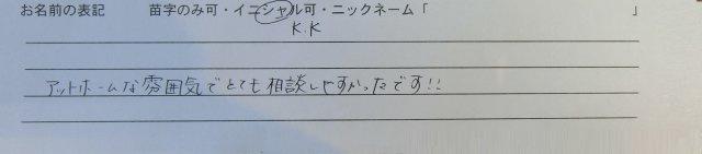 K・K様の画像