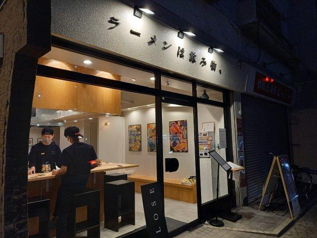 鶏白湯専門店 KANEOKARAMEN 様の画像