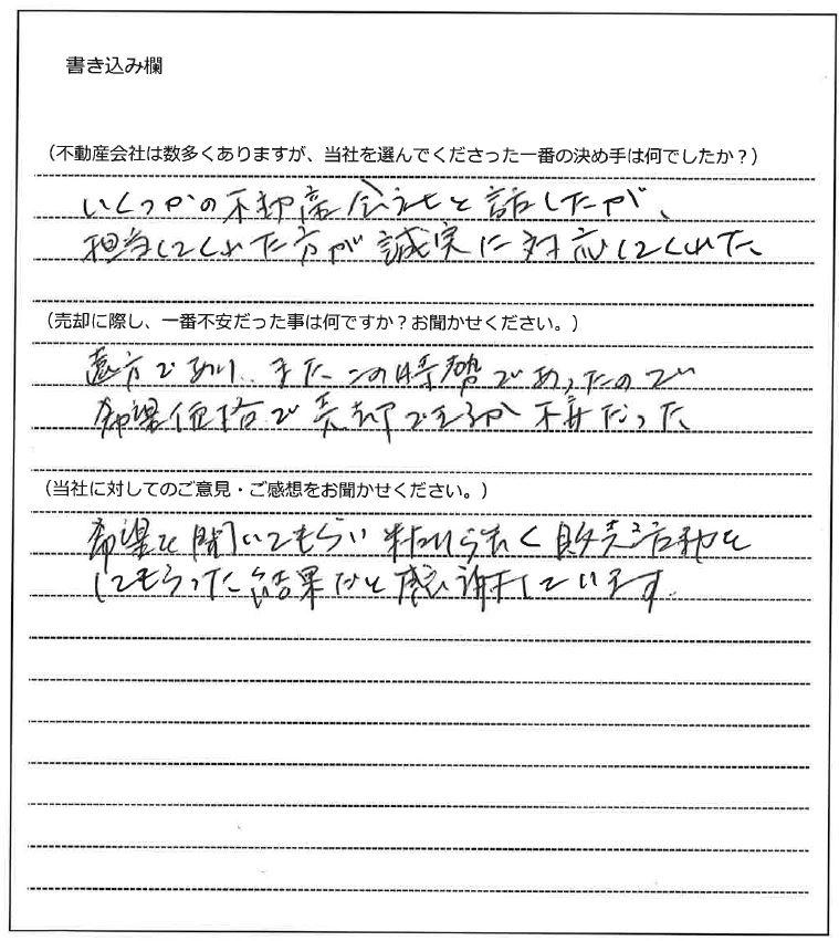 森戸 剛様(仮名)【売却】の画像
