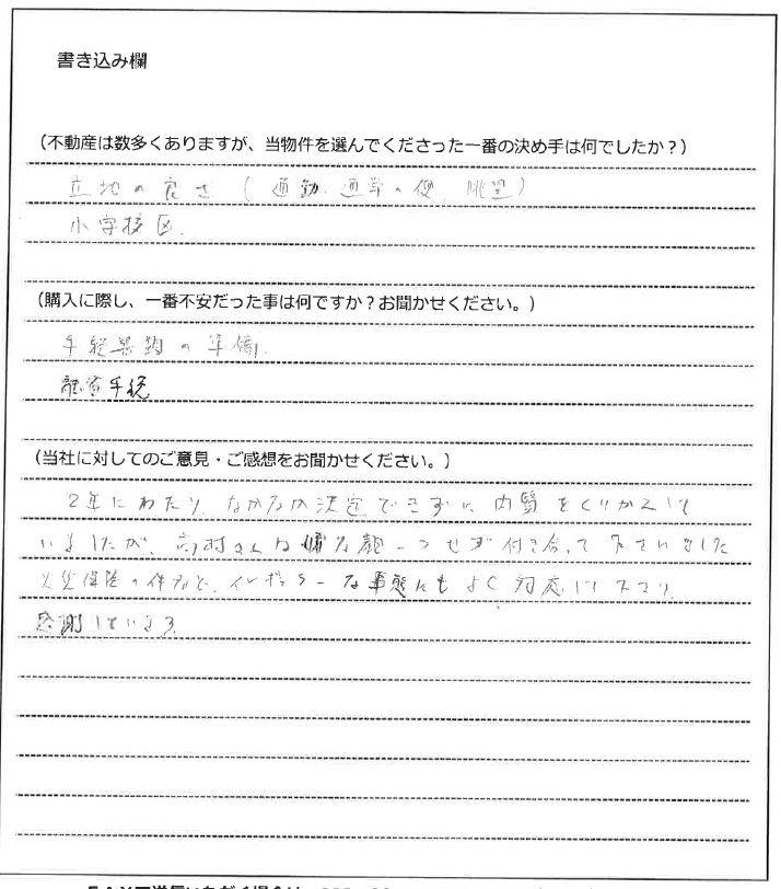 江崎 淳様(仮名)【購入】の画像