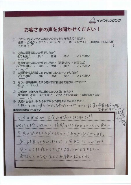 大田区 Iさまの画像