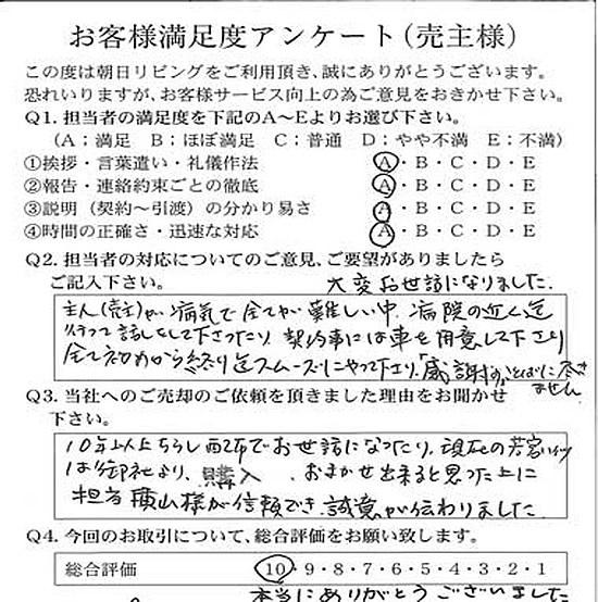 平塚市の物件をご売却頂きましたS.N様の画像