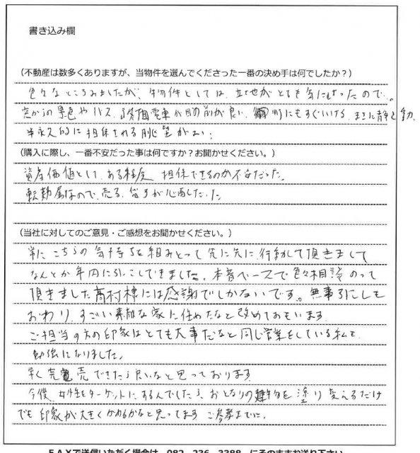 相田 晃司様(仮名)【購入】の画像
