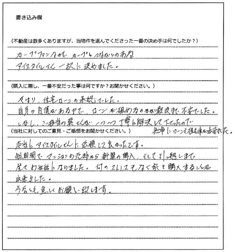 尾崎 慎吾様(仮名)【売却・購入】の画像