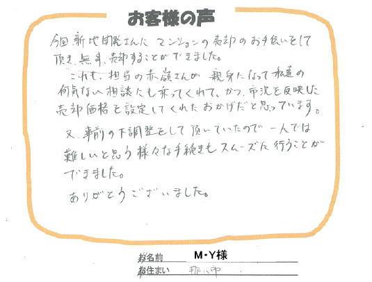 M・Y様(売却)の画像