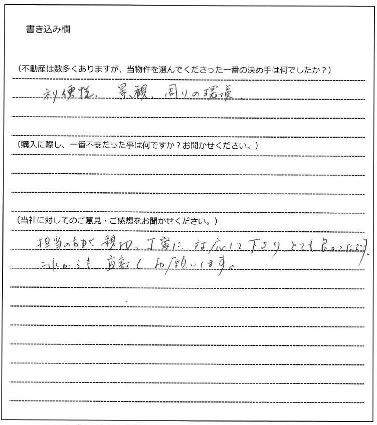 伊東 文乃様(仮名)【購入】の画像
