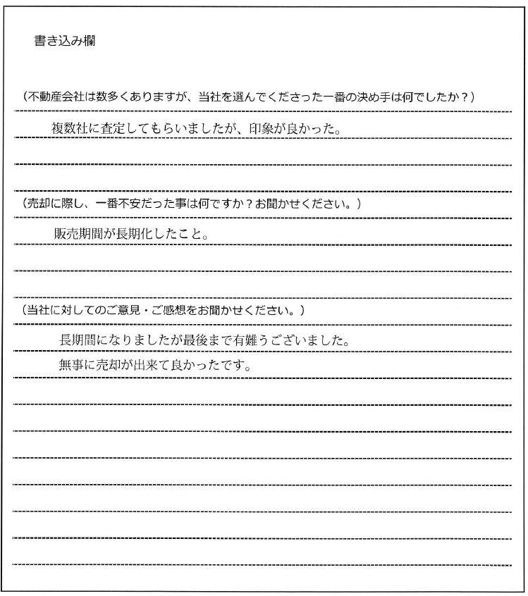 貢田 誠様(仮名)【売却】の画像