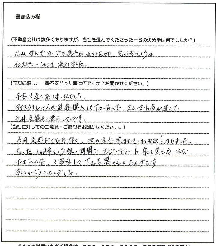 尾崎 慎吾様(仮名)【売却】の画像