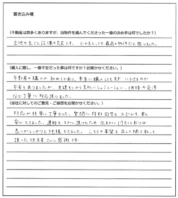 工藤 美桜様(仮名)【購入】の画像