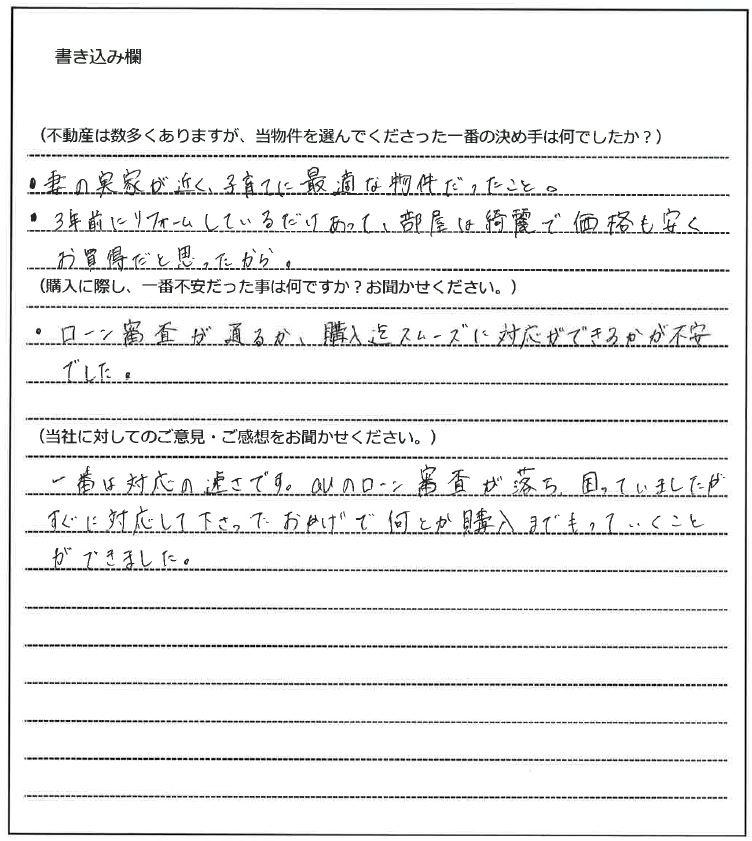 高柳 大雅様(仮名)【購入】の画像