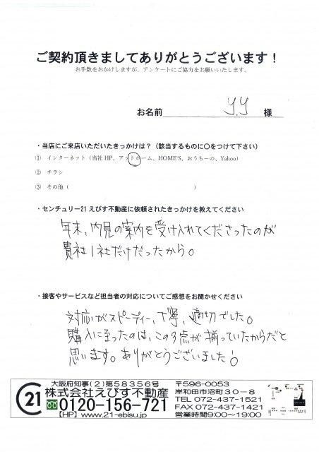 Y様(R3/3/19) 中古戸建の画像