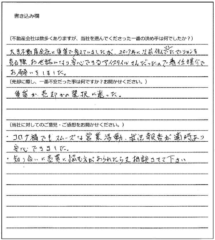 岡野 清春様【売却】の画像