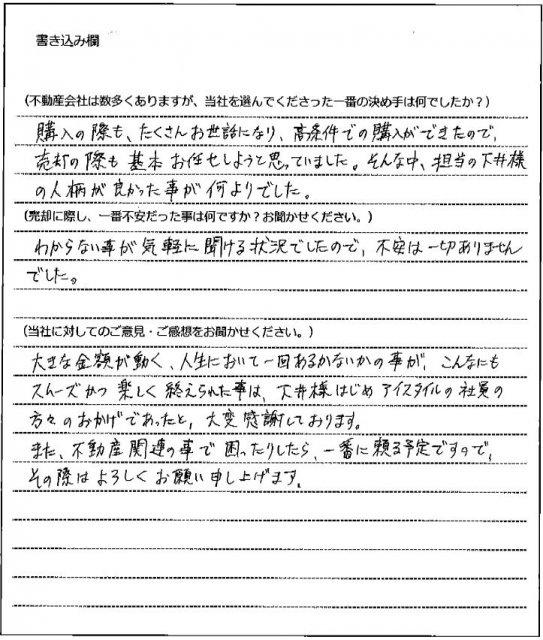 田村 裕二様(仮名)【売却】の画像