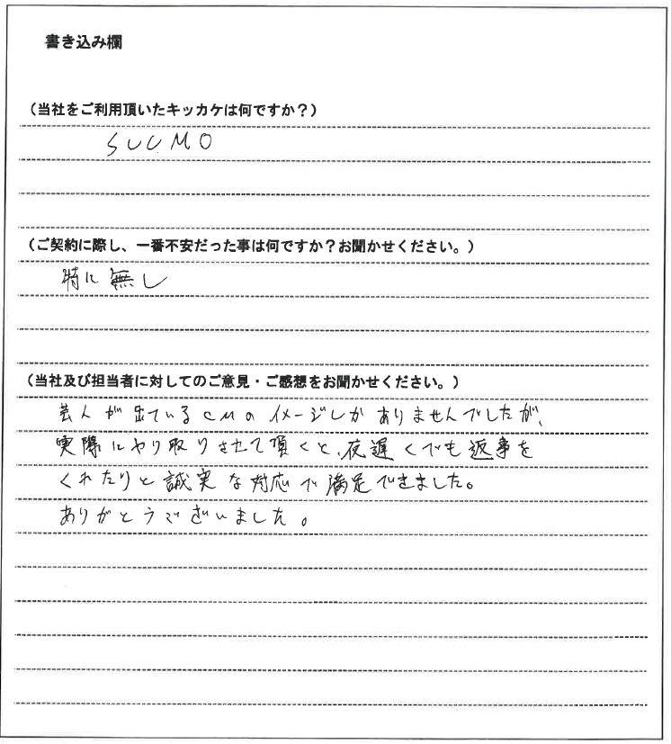 岡山 優様(仮名)【賃貸】の画像