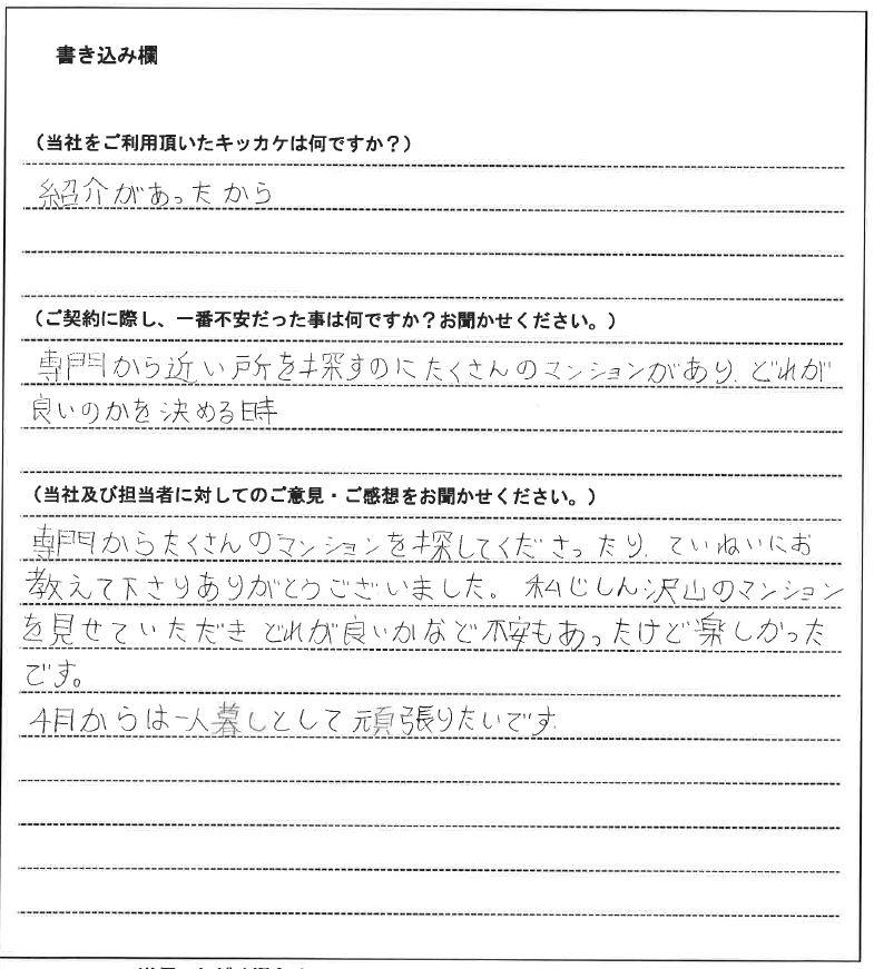 山根 啓子様(仮名)【賃貸】の画像
