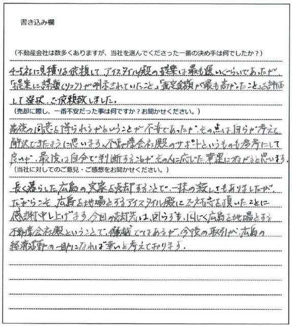 吉永 瑛二様(仮名)【売却】の画像