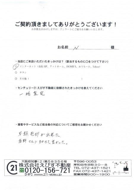 N様(R3/4/5)中古戸建 売却の画像