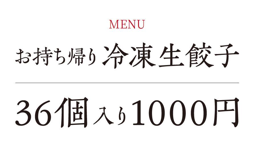 ★ 餃子の雪松 北名古屋店 ★ 様の画像