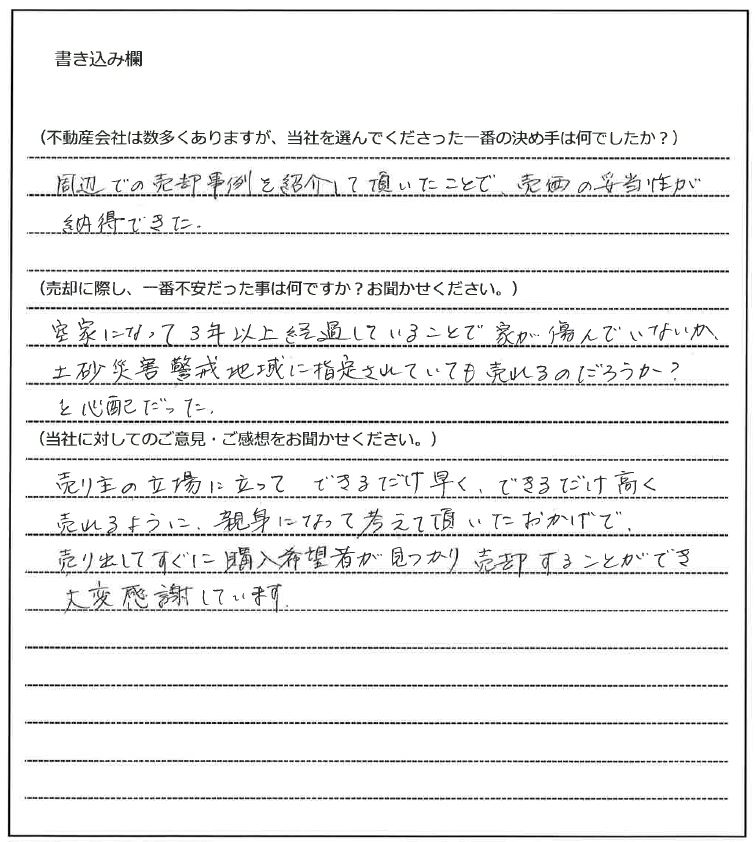 仲間 陽介様(仮名)【売却】の画像