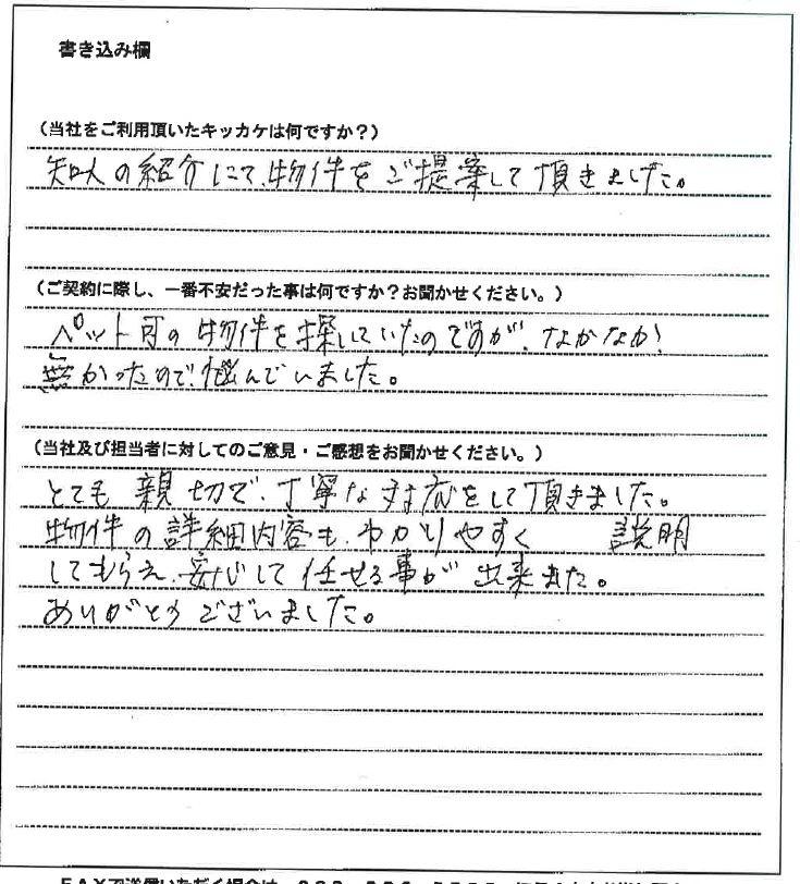 沖本 華江様(仮名)【賃貸】の画像