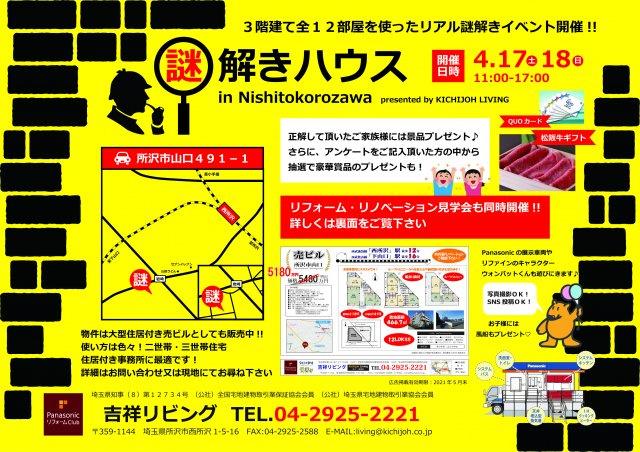 菅原様 「謎解きハウス」イベントご参加 賞品ゲット!の画像