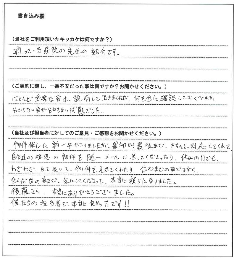 西嶋 孟珠様【賃貸】の画像