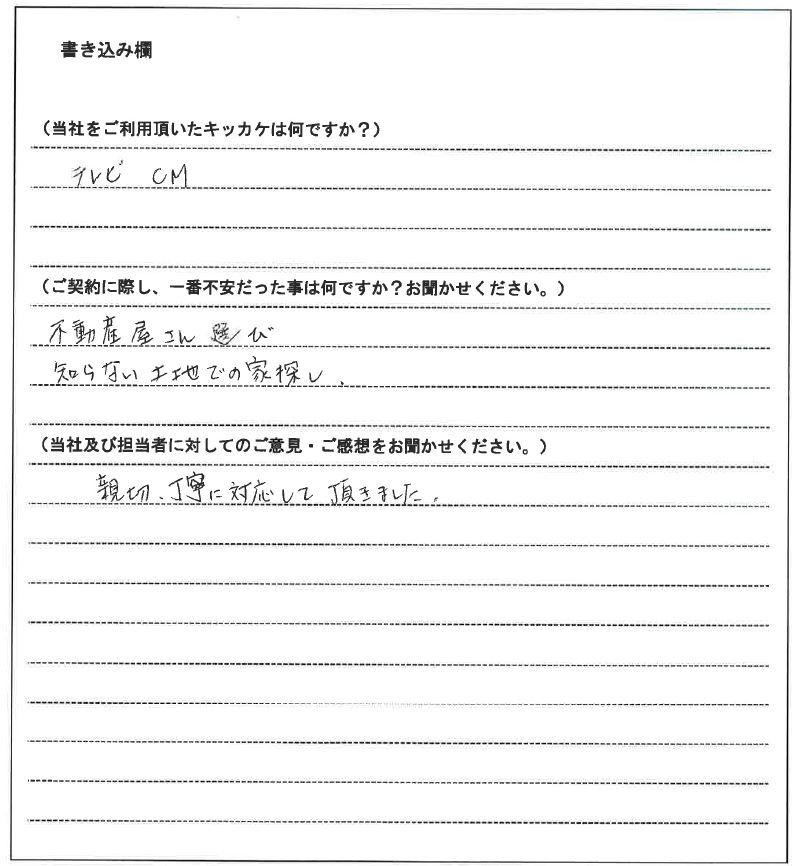 香田 兼久様(仮名)【賃貸】の画像