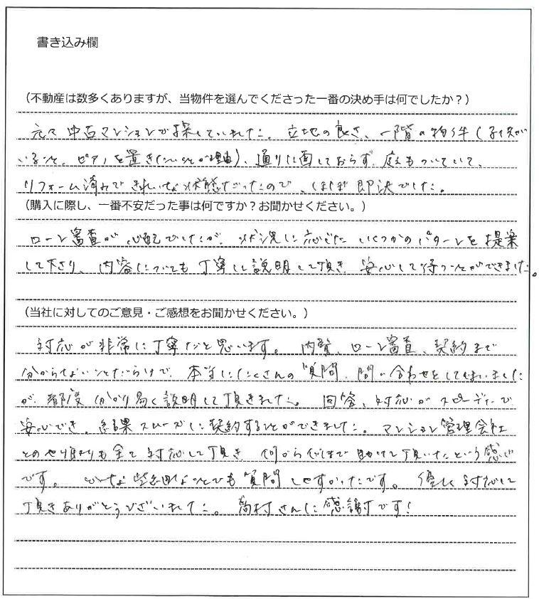 榎木 那美様(仮名)【購入】の画像