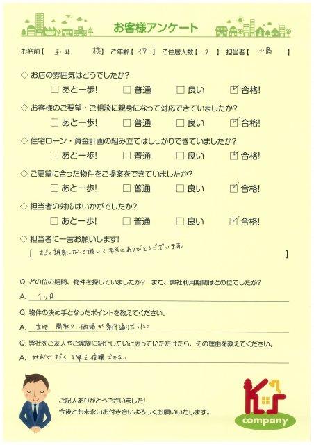 【ご購入】玉井様の画像