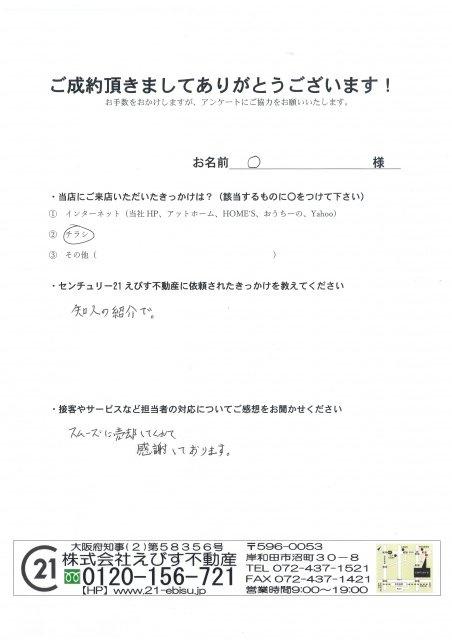 O様(R3/5/24) 中古マンション売却の画像