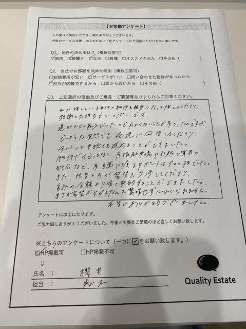 櫻井 様の画像