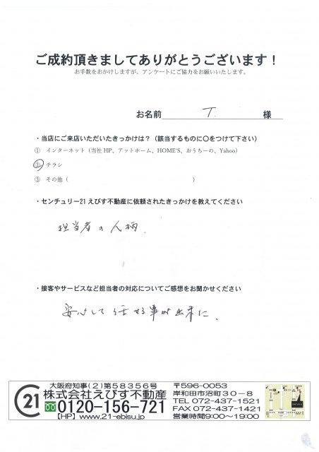 T様(R3/5/27) 中古マンション売却の画像