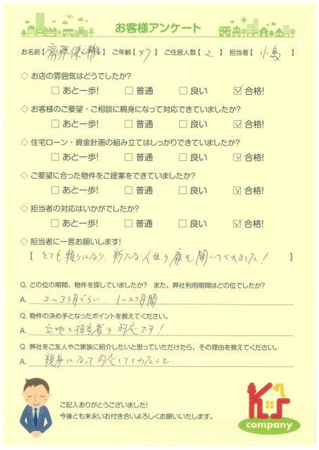 【ご購入】齋藤 健之輔様の画像