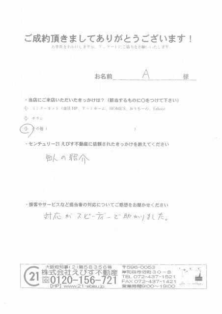 A様(R3/5/28) 中古マンションの画像