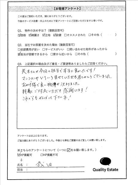 成田 様の画像