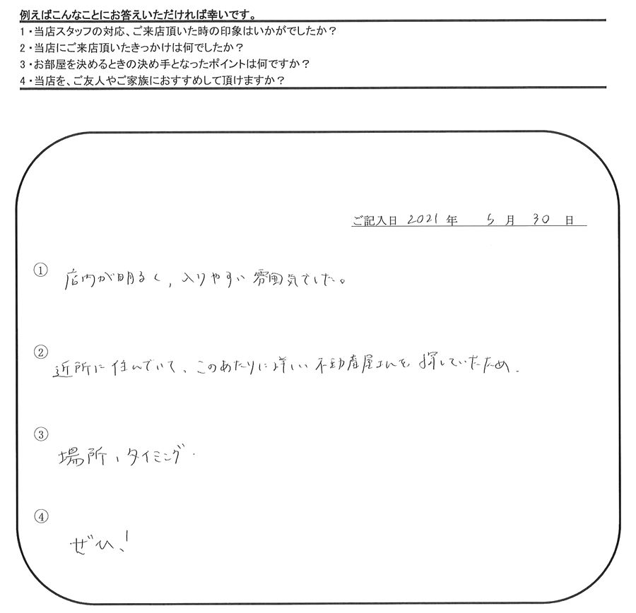 T.Y 様&M.I 様(担当:榮)の画像