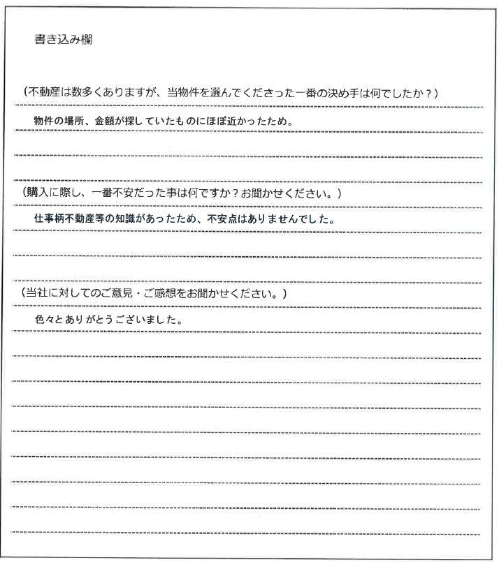 奥野 由紀子様(仮名)【購入】の画像