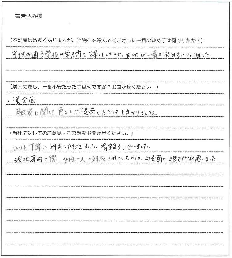 森 秀平様(仮名)【購入】の画像