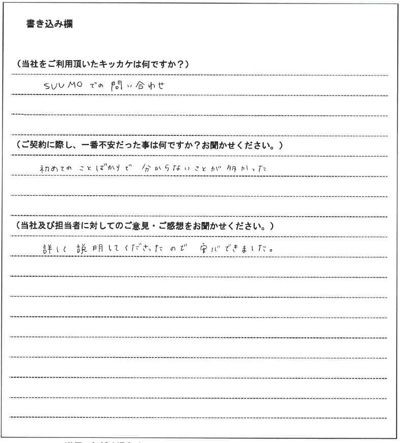 藤沢 美奈様(仮名)【賃貸】の画像